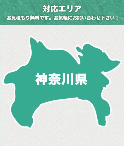 神奈川お庭管理伐採サービス対応エリア:神奈川県全域